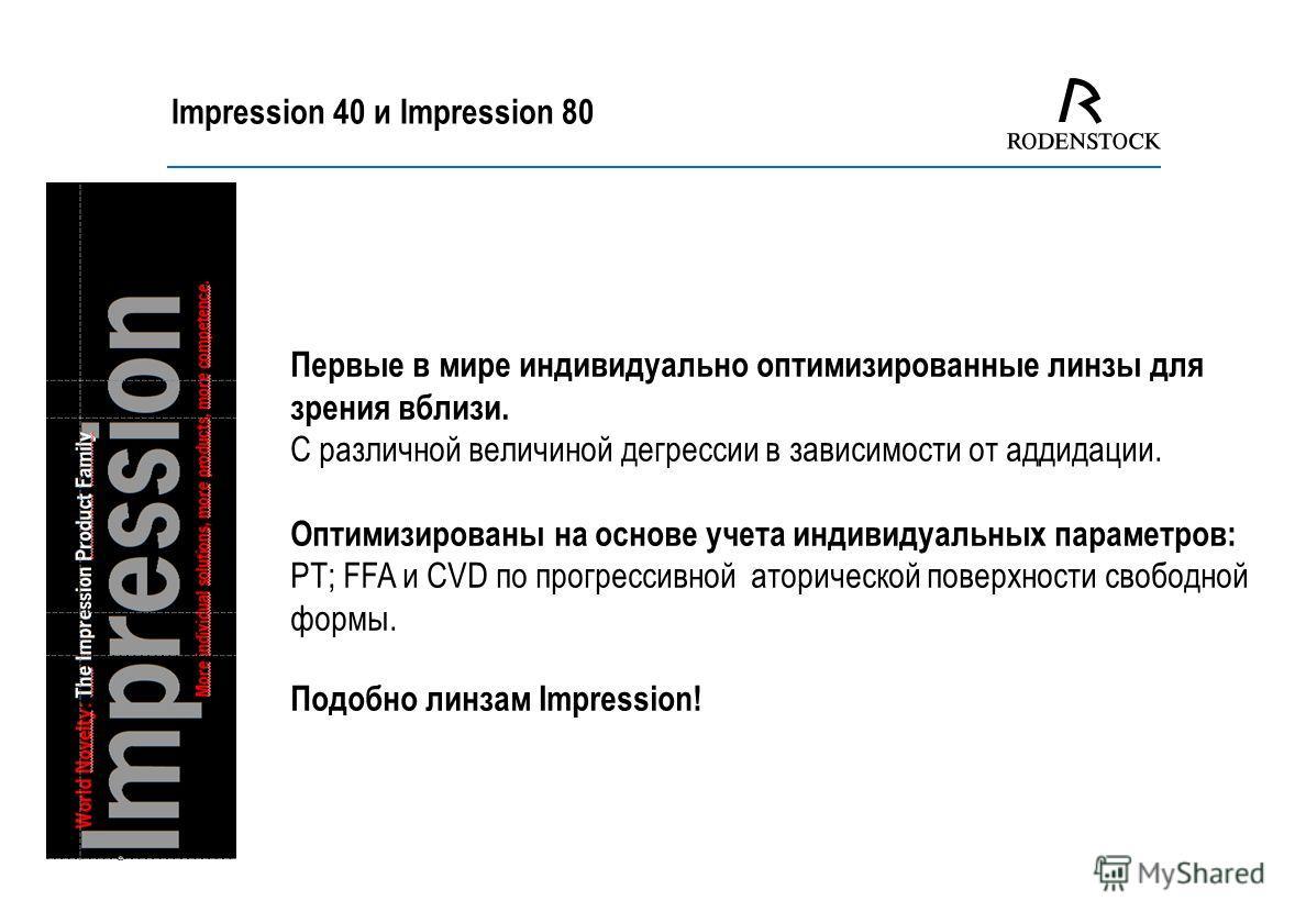Impression 40, Impression 80 Первые в мире индивидуальные линзы для зрения вблизи. Офисные прогрессивные линзы