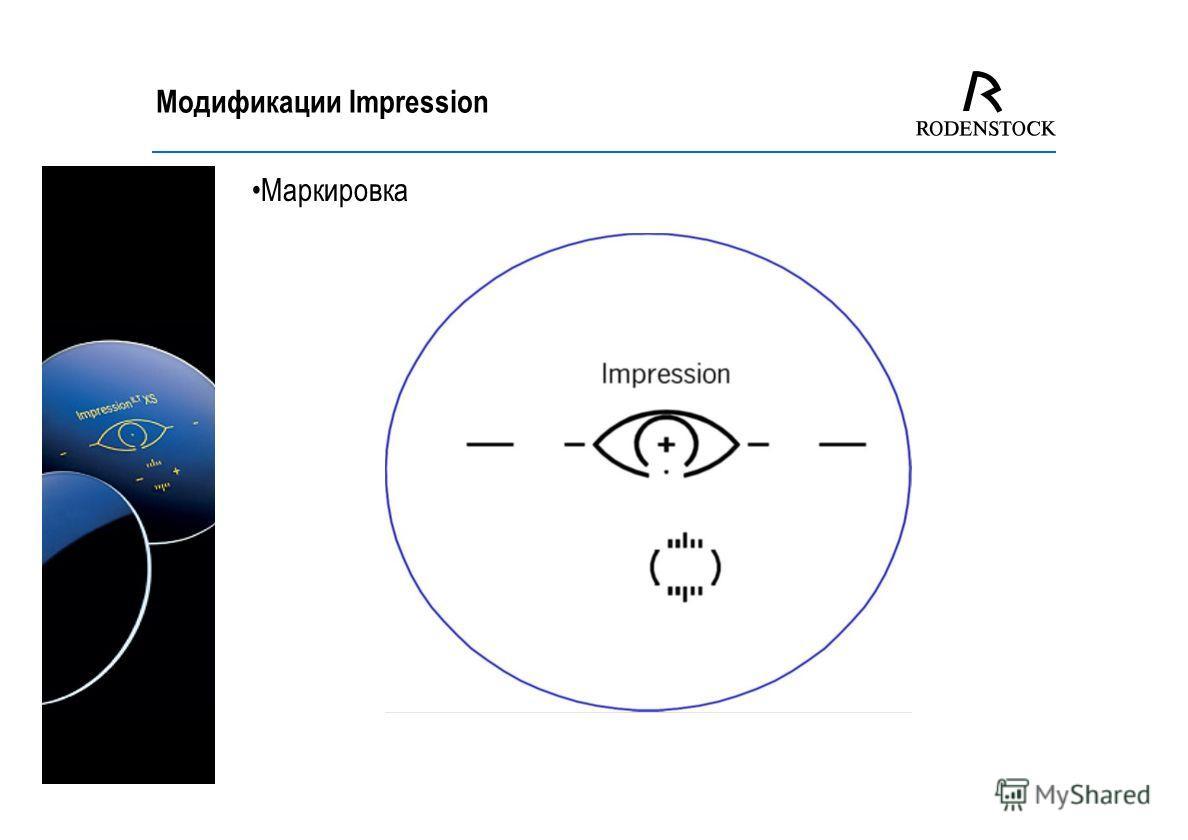 Impression – это все еще единственная линза в мире, учитывающая все параметры посадки оправы на лице и оптимизированная на основании индивидуального рецепта заказчика. Высочайший уровень разработки. Идеальное исполнение для каждого заказчика. Основны