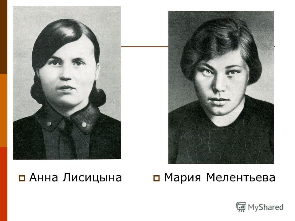 Анна Лисицына Мария Мелентьева