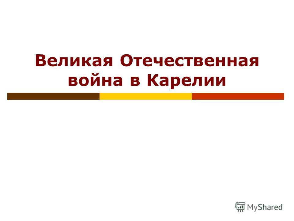 Великая Отечественная война в Карелии
