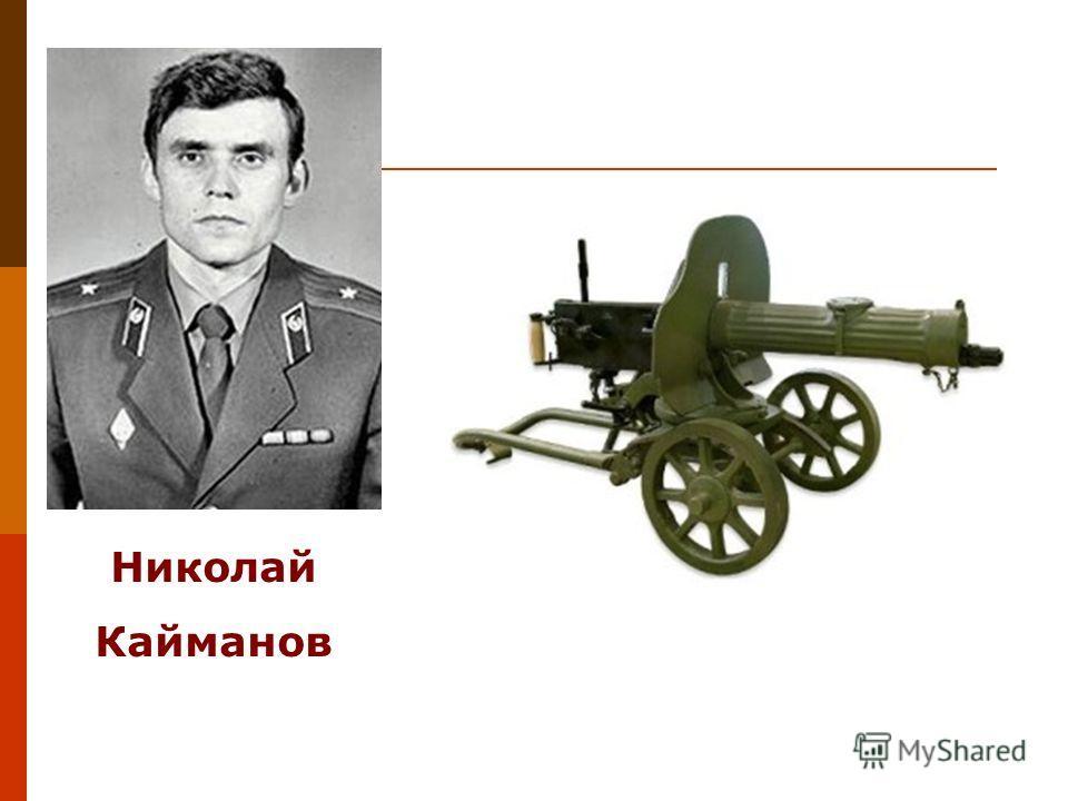 Николай Кайманов
