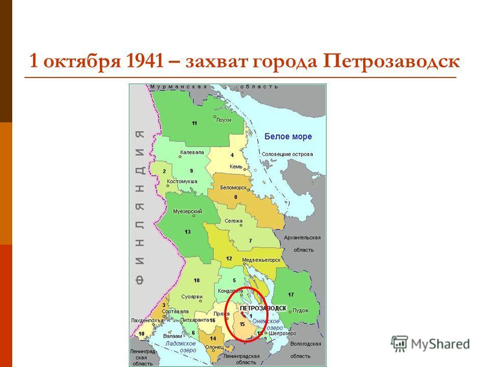 1 октября 1941 – захват города Петрозаводск