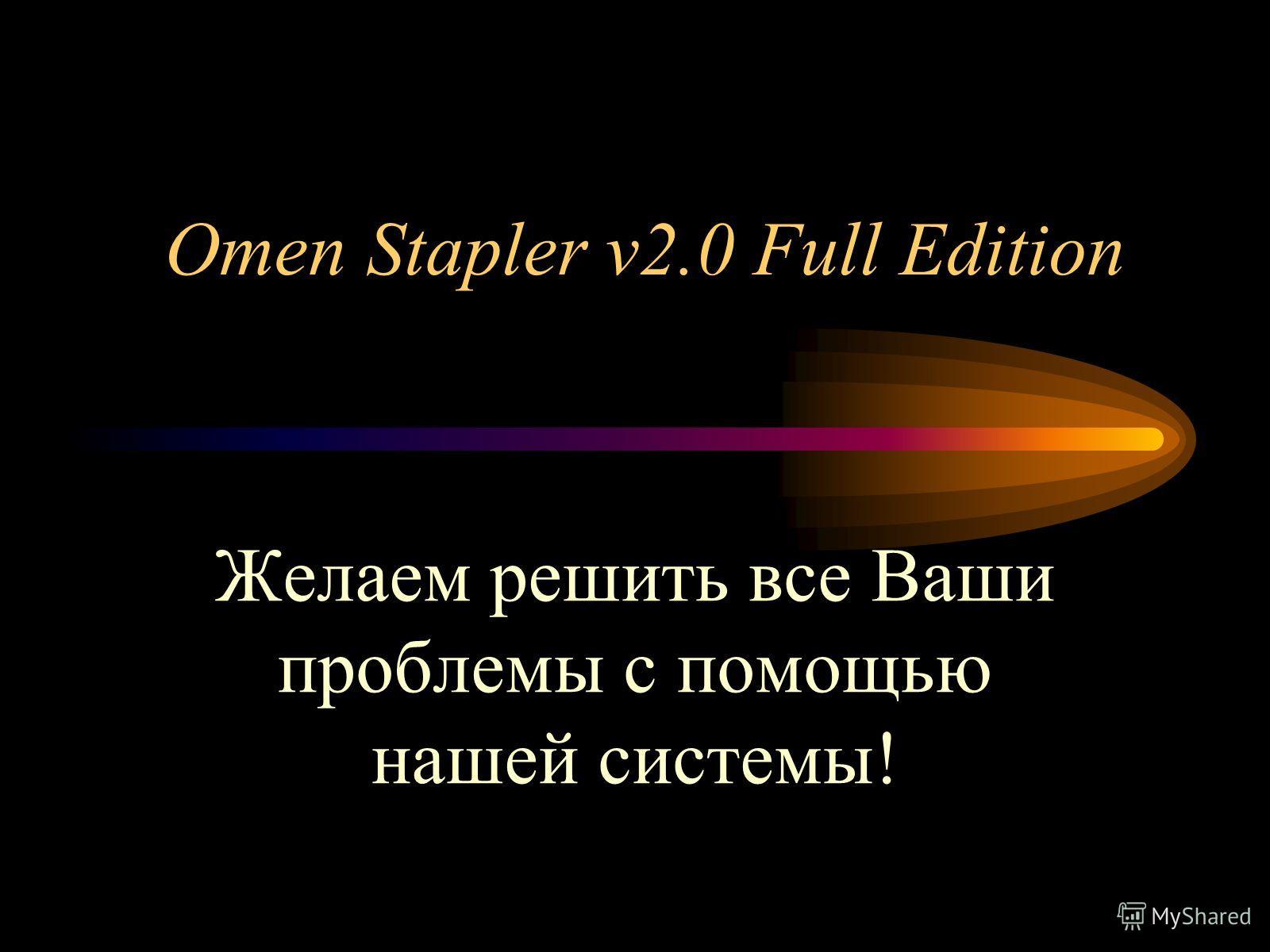 Вы ещё не приобрели Omen Stapler v2.0 Full Edition? Сделайте это немедленно! Волгоградский Государственный Технический Университет Кафедра «Информационные системы в экономике» Телефоны: 8-(8442)-77-00-32 8-(8443)-28-15-12 8-(8443)-29-11-98