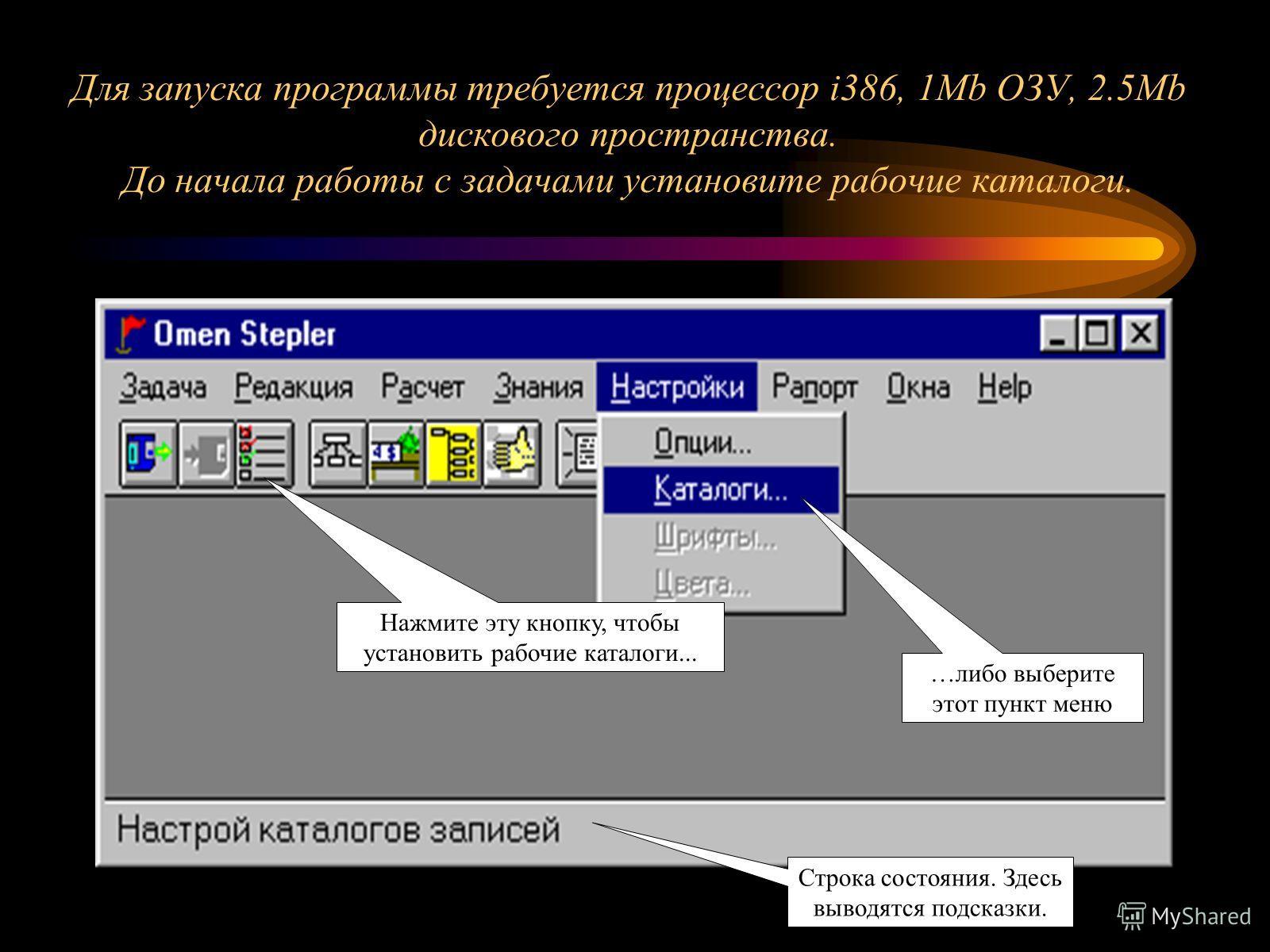 Omen Stapler Данный программный продукт предназначен для проведения системного анализа любых видов человеческой деятельности, связанной с принятием управленческих решений, аналитическим прогнозированием и планированием при нечеткости и неполноте исхо