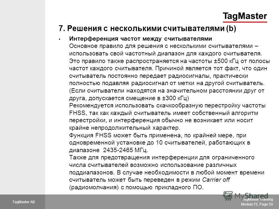 TagMaster Training Module T2, Page 20 TagMaster AB 7. Решения с несколькими считывателями (b) Интерференция частот между считывателями Основное правило для решения с несколькими считывателями – использовать свой частотный диапазон для каждого считыва