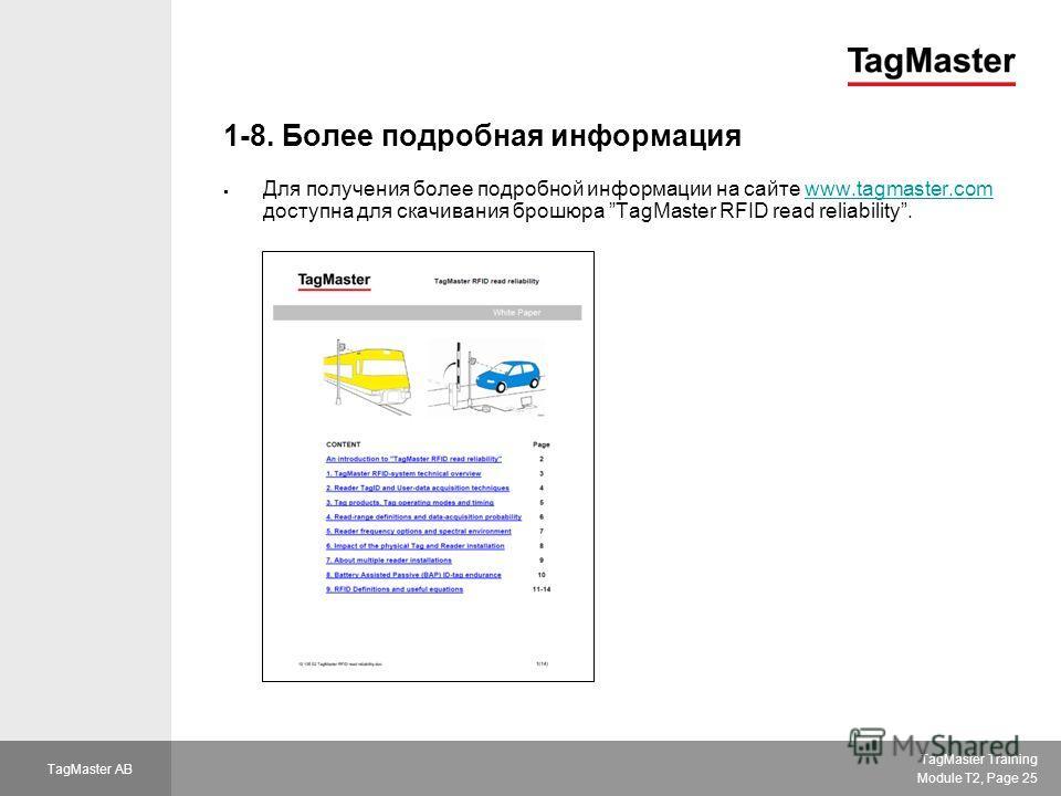 TagMaster Training Module T2, Page 25 TagMaster AB 1-8. Более подробная информация Для получения более подробной информации на сайте www.tagmaster.com доступна для скачивания брошюра TagMaster RFID read reliability.www.tagmaster.com