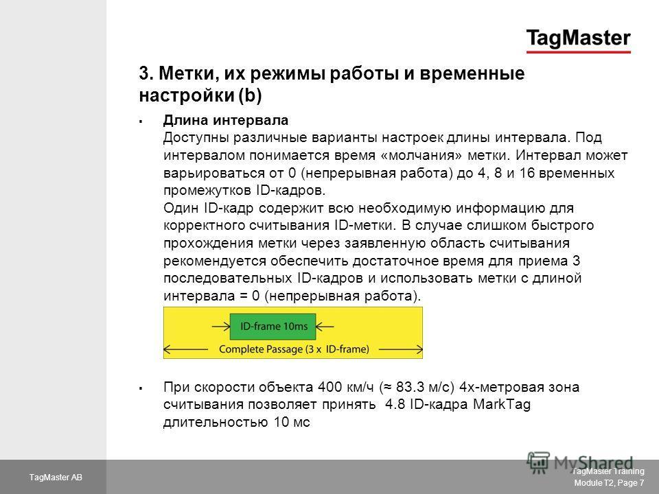 TagMaster Training Module T2, Page 7 TagMaster AB 3. Метки, их режимы работы и временные настройки (b) Длина интервала Доступны различные варианты настроек длины интервала. Под интервалом понимается время «молчания» метки. Интервал может варьироватьс