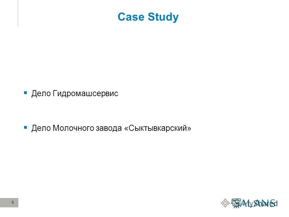 6 Case Study Дело Гидромашсервис Дело Молочного завода «Сыктывкарский»