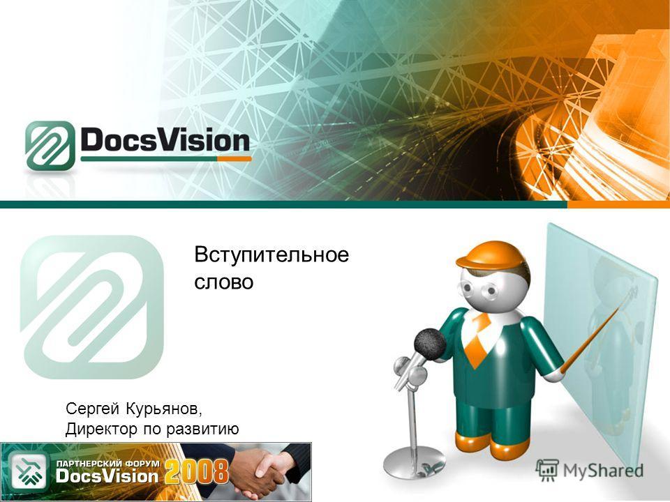 Вступительное слово Сергей Курьянов, Директор по развитию