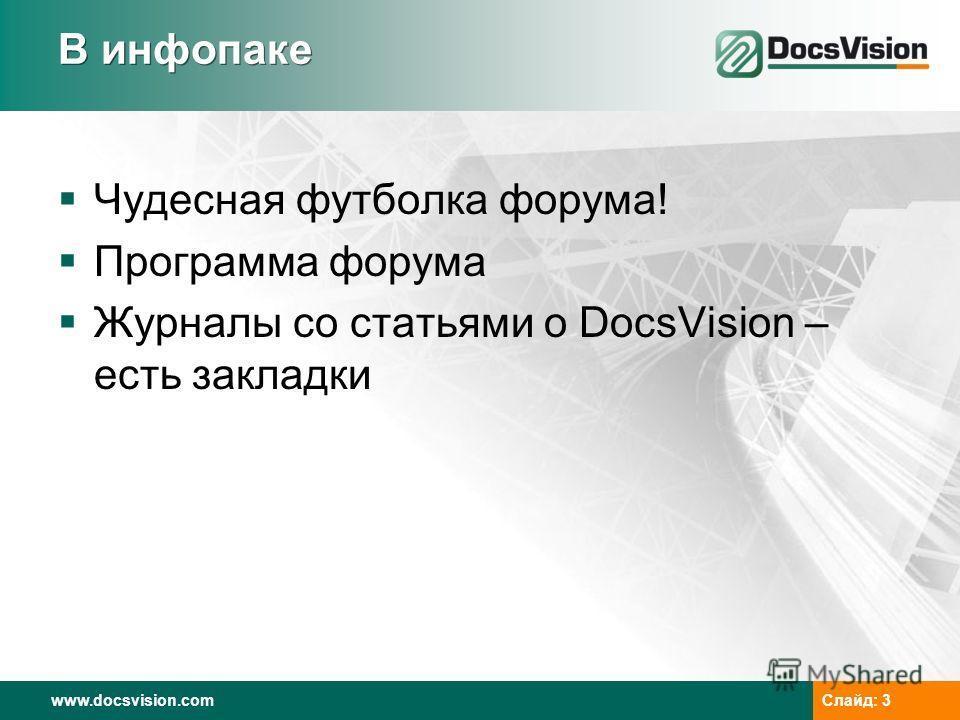 www.docsvision.com Слайд: 3 В инфопаке Чудесная футболка форума! Программа форума Журналы со статьями о DocsVision – есть закладки