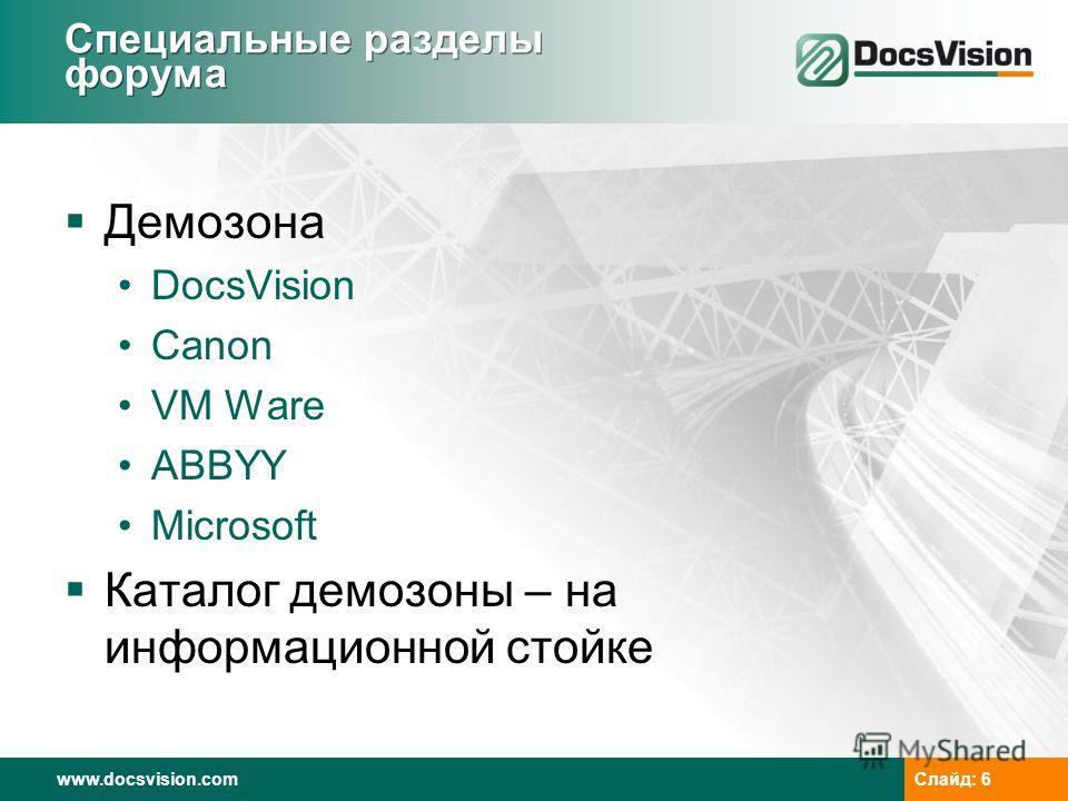 www.docsvision.com Слайд: 6 Специальные разделы форума Демозона DocsVision Canon VM Ware ABBYY Microsoft Каталог демо зоны – на информационной стойке