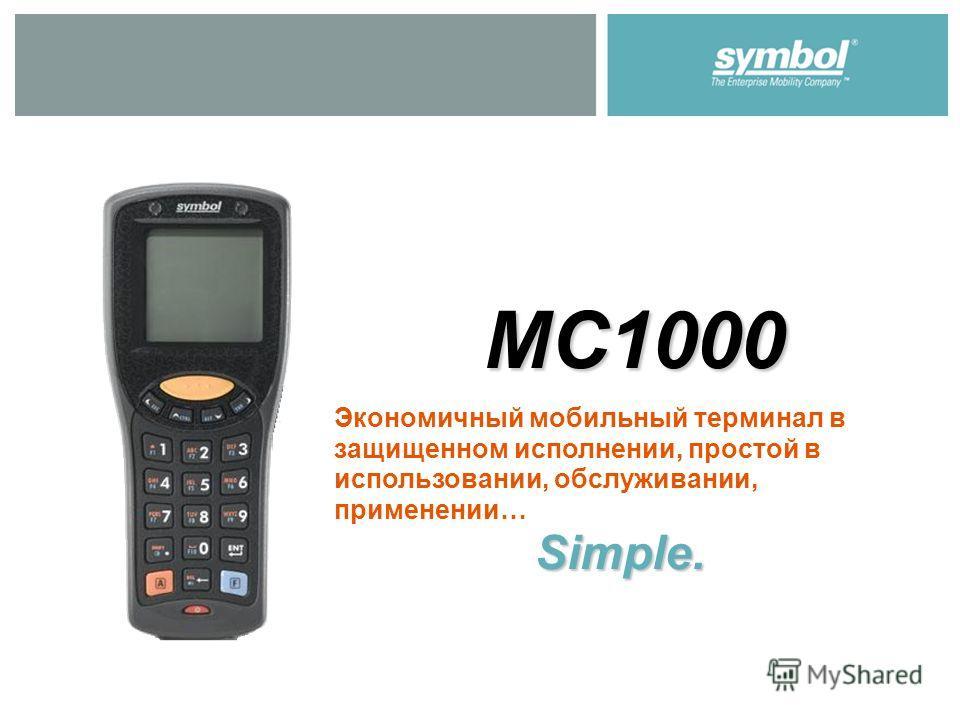 MC1000 Экономичный мобильный терминал в защищенном исполнении, простой в использовании, обслуживании, применении… Simple.
