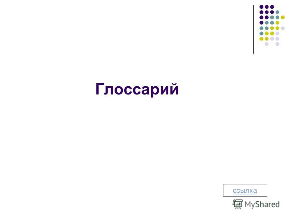 Глоссарий ссылка