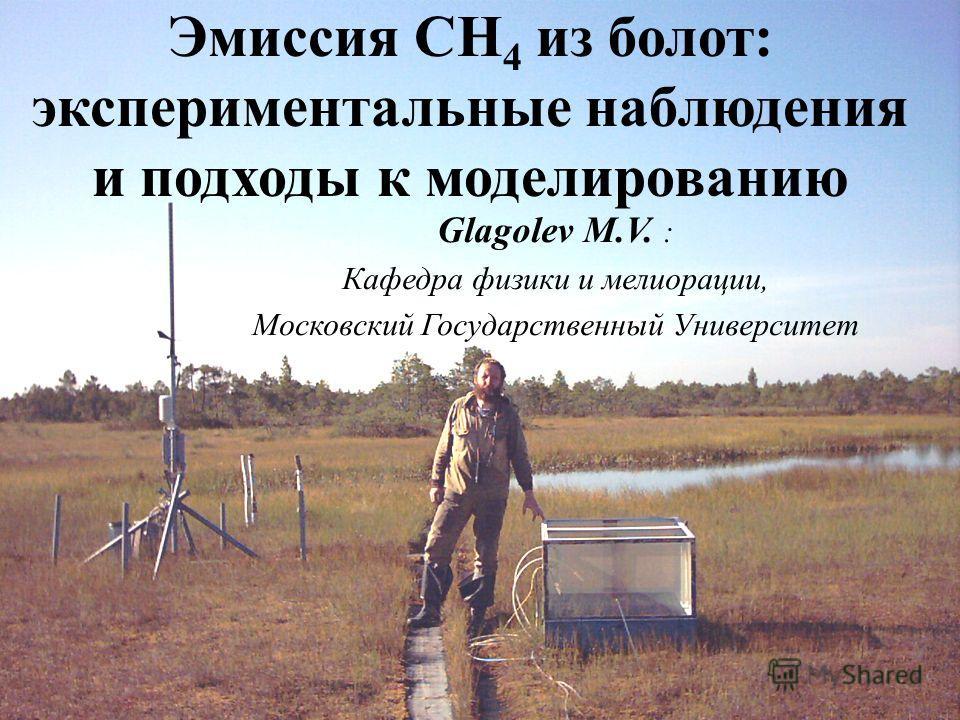 Эмиссия СН 4 из болот: экспериментальные наблюдения и подходы к моделированию Glagolev М.V. : Кафедра физики и мелиорации, Московский Государственный Университет
