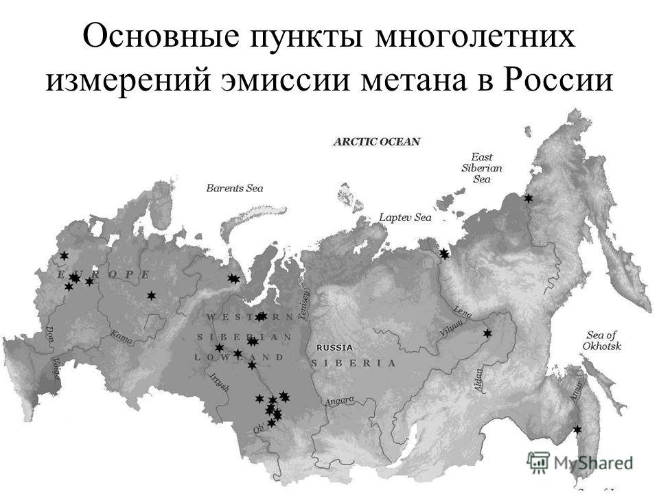 Основные пункты многолетних измерений эмиссии метана в России