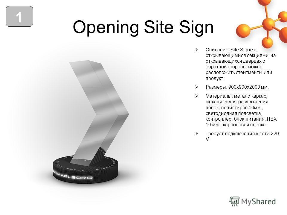 Opening Site Sign Описание: Site Signe с открывающимися секциями, на открывающихся дверцах с обратной стороны можно расположить стейтменты или продукт. Размеры: 900 х 900 х 2000 мм. Материалы: метало каркас, механизм для раздвижения полок, полистирол