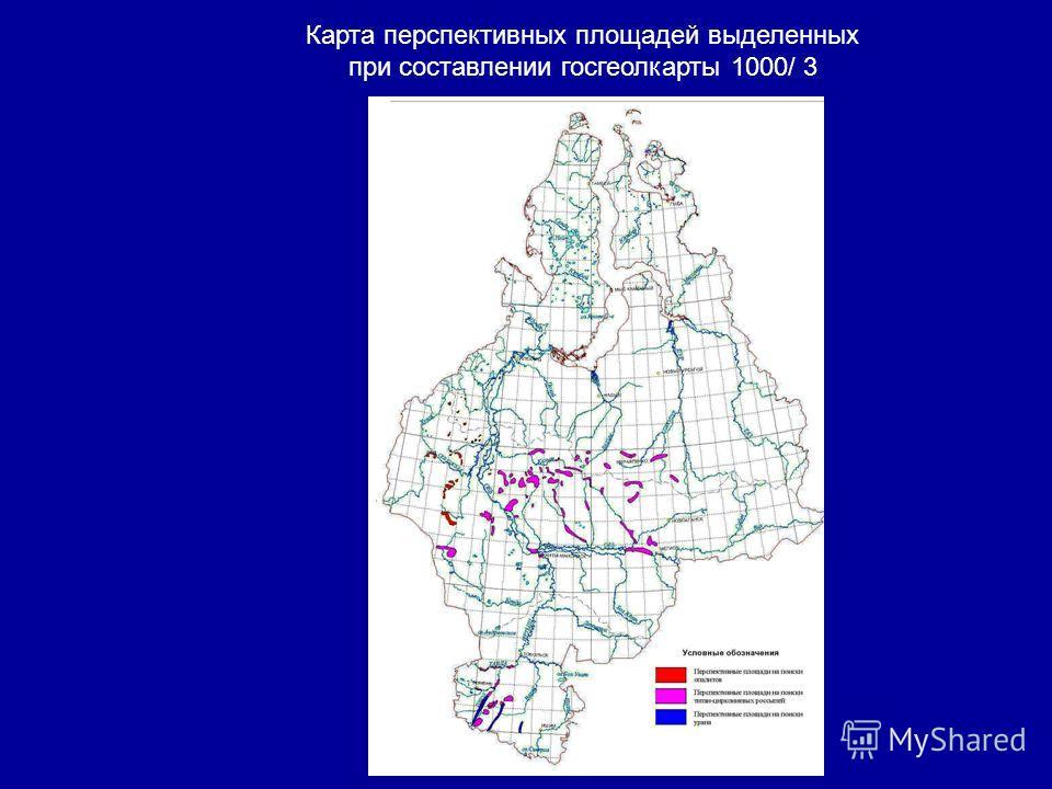 Карта перспективных площадей выделенных при составлении госгеолкарты 1000/ 3