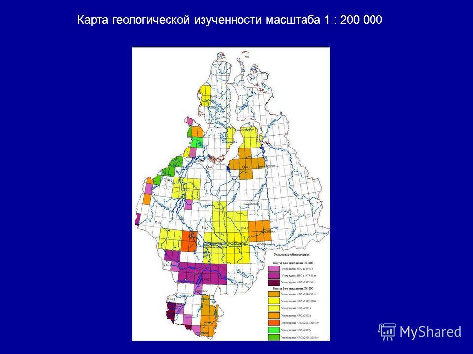 Карта геологической изученности масштаба 1 : 200 000