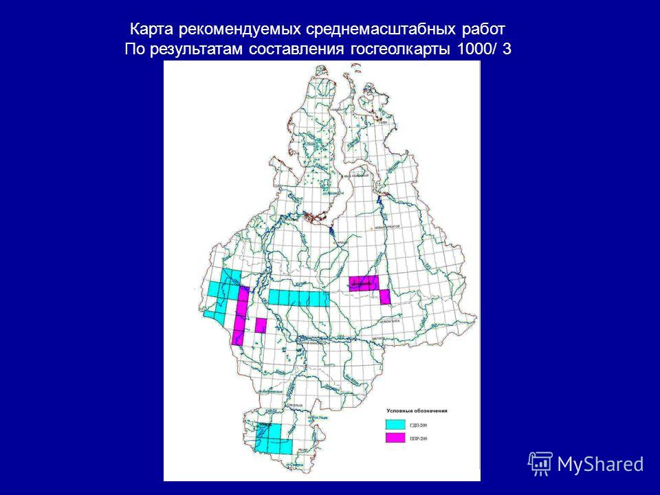 Карта рекомендуемых среднемасштабных работ По результатам составления госгеолкарты 1000/ 3