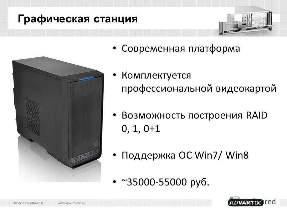Графическая станция Современная платформа Комплектуется профессиональной видеокартой Возможность построения RAID 0, 1, 0+1 Поддержка ОС Win7/ Win8 ~35000-55000 руб.