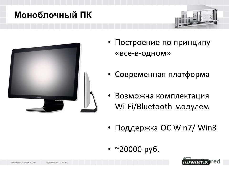 Моноблочный ПК Построение по принципу «все-в-одном» Современная платформа Возможна комплектация Wi-Fi/Bluetooth модулем Поддержка ОС Win7/ Win8 ~20000 руб.