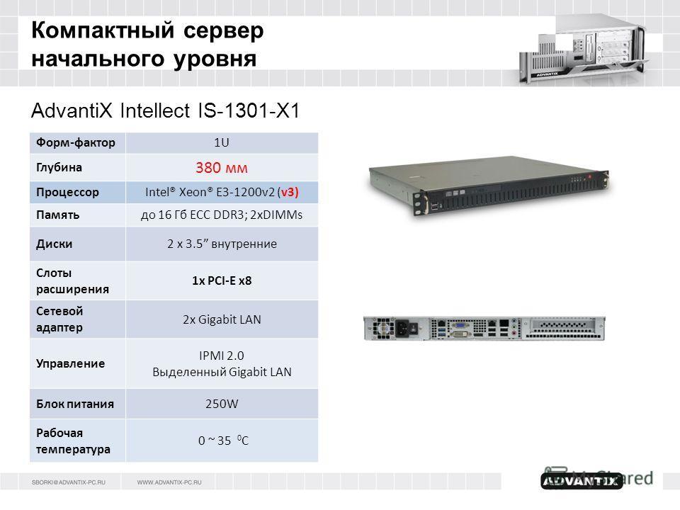 Компактный сервер начального уровня Форм-фактор 1U Глубина 380 мм ПроцессорIntel® Xeon® E3-1200v2 (v3) Памятьдо 16 Гб ECC DDR3; 2xDIMMs Диски 2 x 3.5 внутренние Слоты расширения 1x PCI-E x8 Сетевой адаптер 2x Gigabit LAN Управление IPMI 2.0 Выделенны