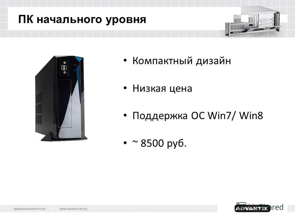 ПК начального уровня Компактный дизайн Низкая цена Поддержка ОС Win7/ Win8 ~ 8500 руб.