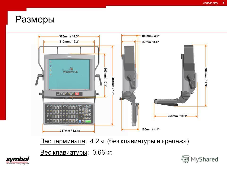 confidential 6 Размеры Вес терминала: 4.2 кг (без клавиатуры и крепежа) Вес клавиатуры: 0.66 кг.