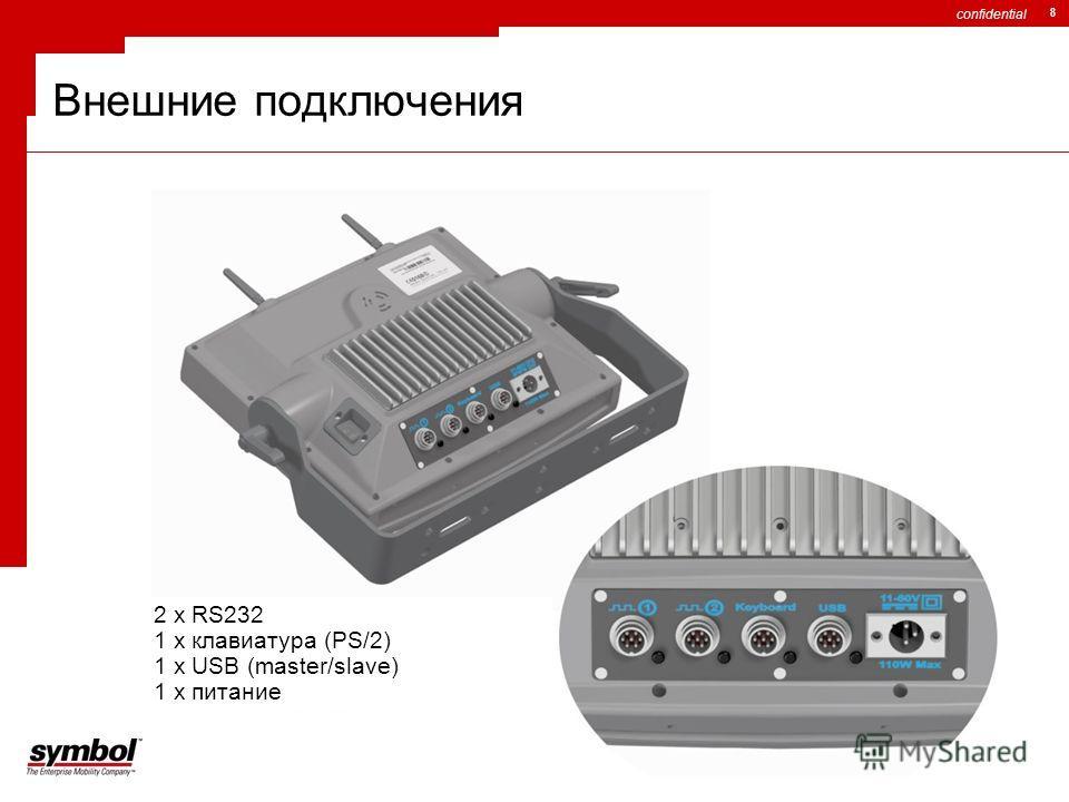 confidential 8 Внешние подключения 2 x RS232 1 x клавиатура (PS/2) 1 x USB (master/slave) 1 x питание