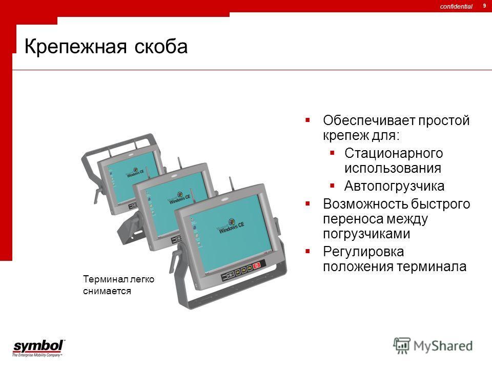 confidential 9 Крепежная скоба Обеспечивает простой крепеж для: Стационарного использования Автопогрузчика Возможность быстрого переноса между погрузчиками Регулировка положения терминала Терминал легко снимается