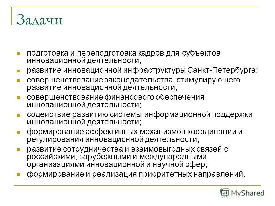 Задачи подготовка и переподготовка кадров для субъектов инновационной деятельности; развитие инновационной инфраструктуры Санкт-Петербурга; совершенствование законодательства, стимулирующего развитие инновационной деятельности; совершенствование фина