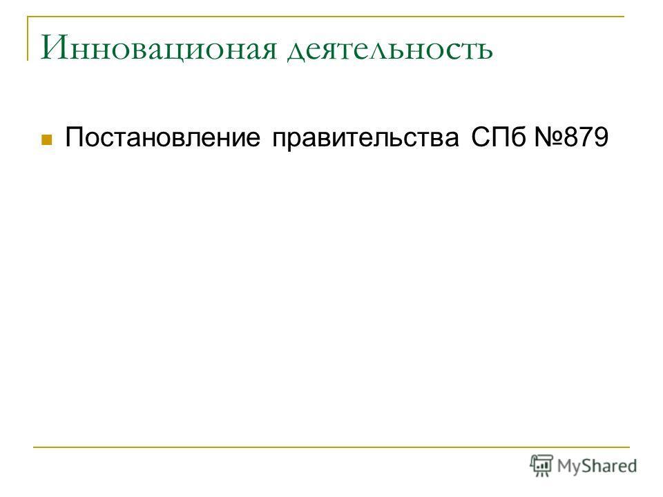 Инновационая деятельность Постановление правительства СПб 879