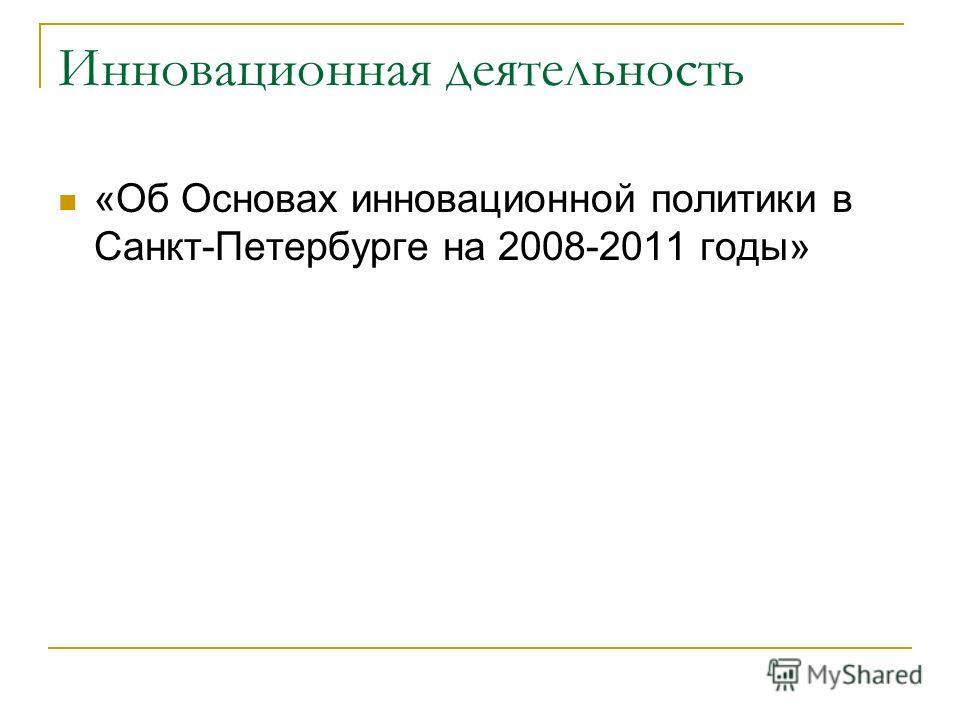 Инновационная деятельность «Об Основах инновационной политики в Санкт-Петербурге на 2008-2011 годы»