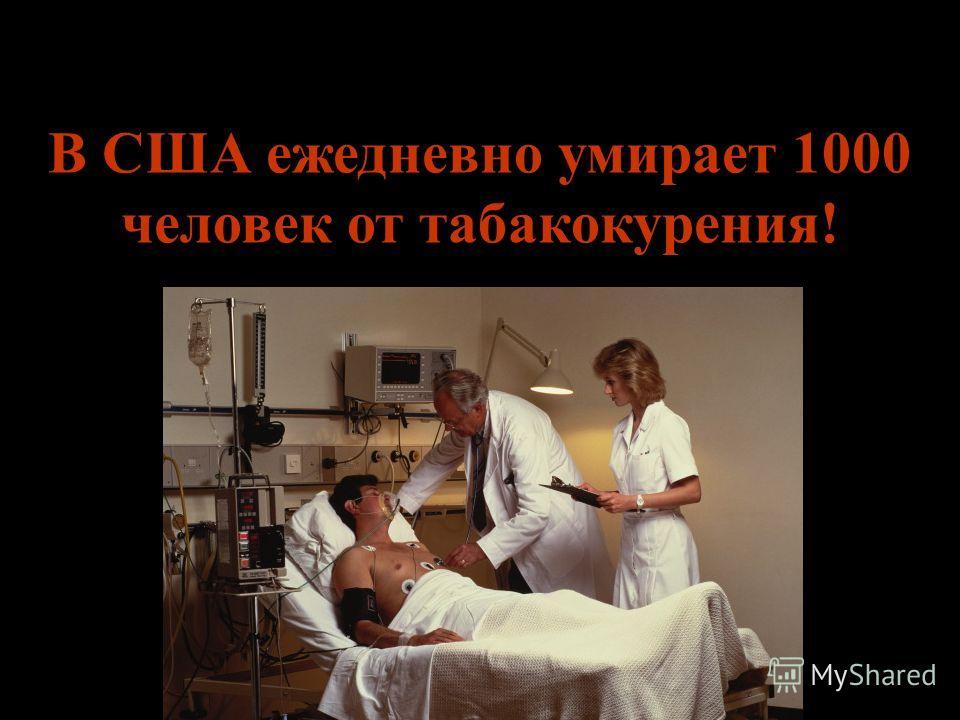 В США ежедневно умирает 1000 человек от табакокурения!