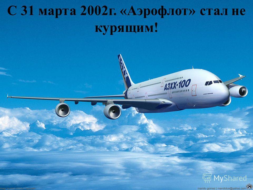 С 31 марта 2002 г. «Аэрофлот» стал не курящим!