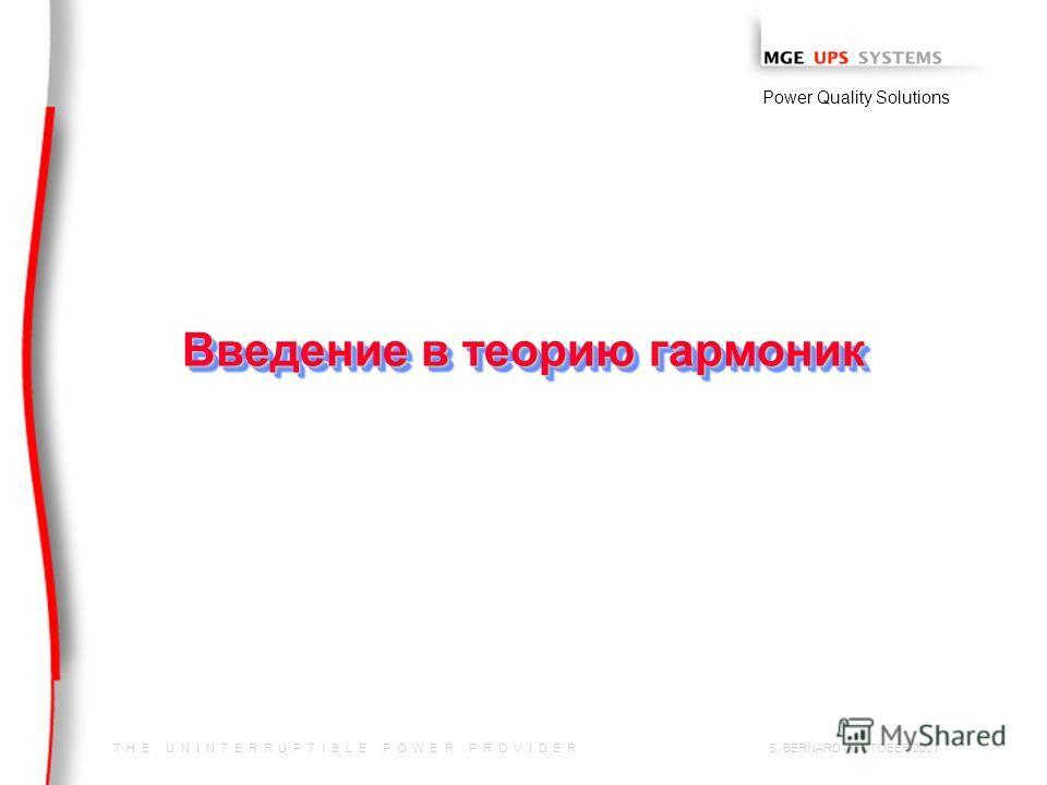 T H E U N I N T E R R U P T I B L E P O W E R P R O V I D E R Power Quality Solutions S. BERNARD - OCTOBER 2001 Введение в теорию гармоник