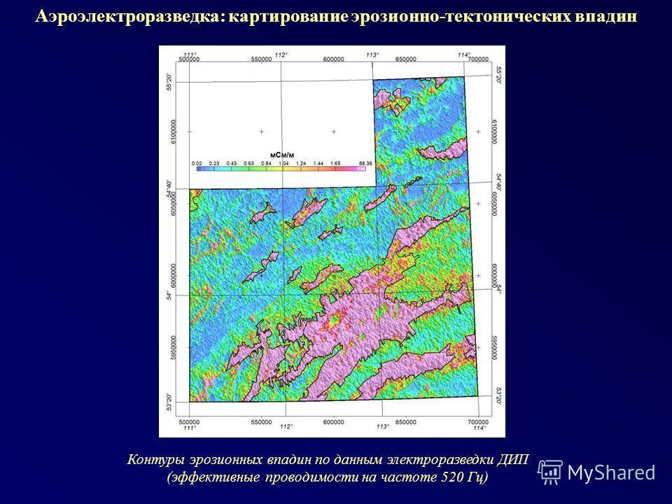 Аэроэлектроразведка: картирование эрозионно-тектонических впадин Контуры эрозионных впадин по данным электроразведки ДИП (эффективные проводимости на частоте 520 Гц)