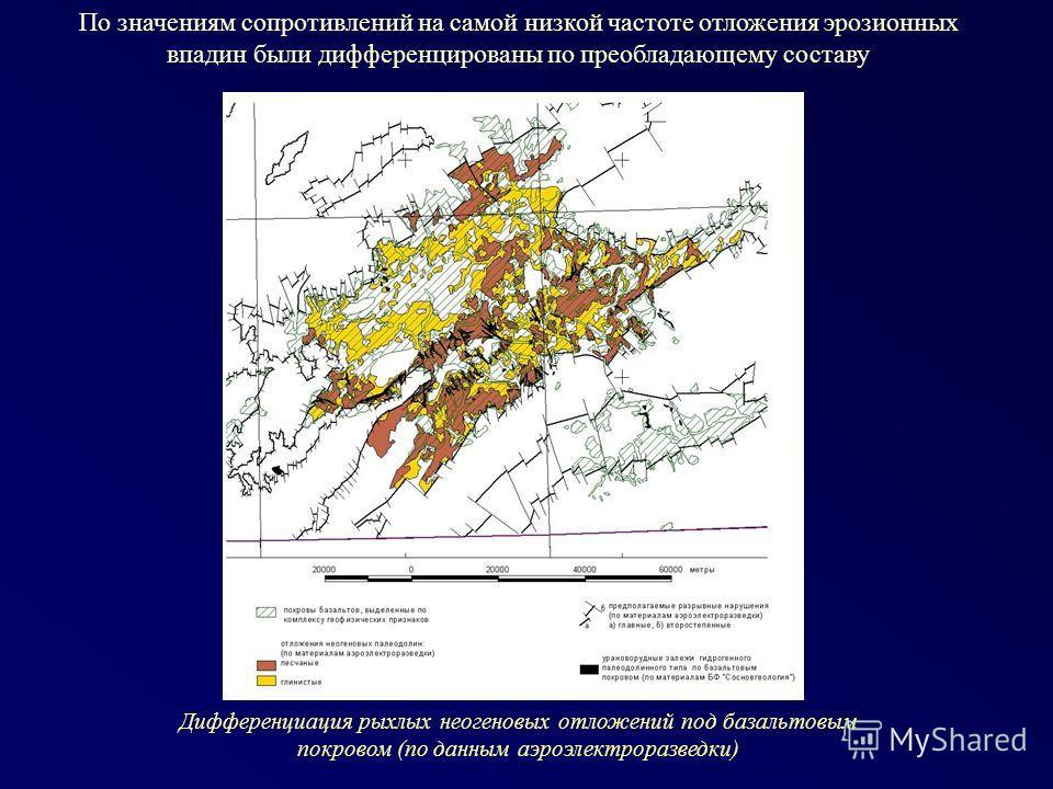 Дифференциация рыхлых неогеновых отложений под базальтовым покровом (по данным аэроэлектроразведки) По значениям сопротивлений на самой низкой частоте отложения эрозионных впадин были дифференцированы по преобладающему составу