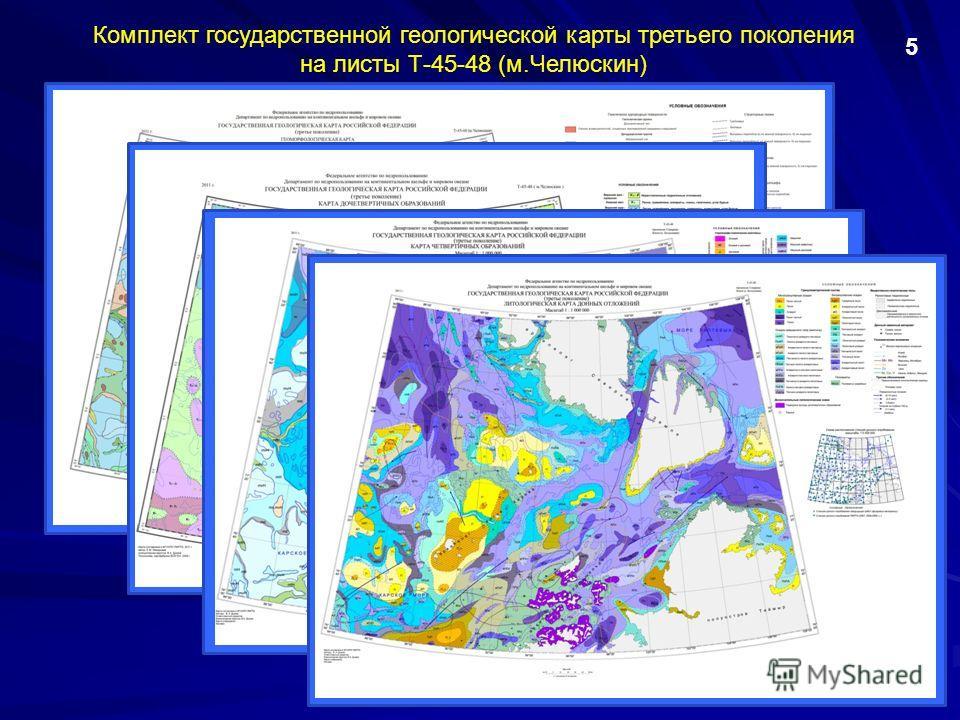 5 Комплект государственной геологической карты третьего поколения на листы Т-45-48 (м.Челюскин)
