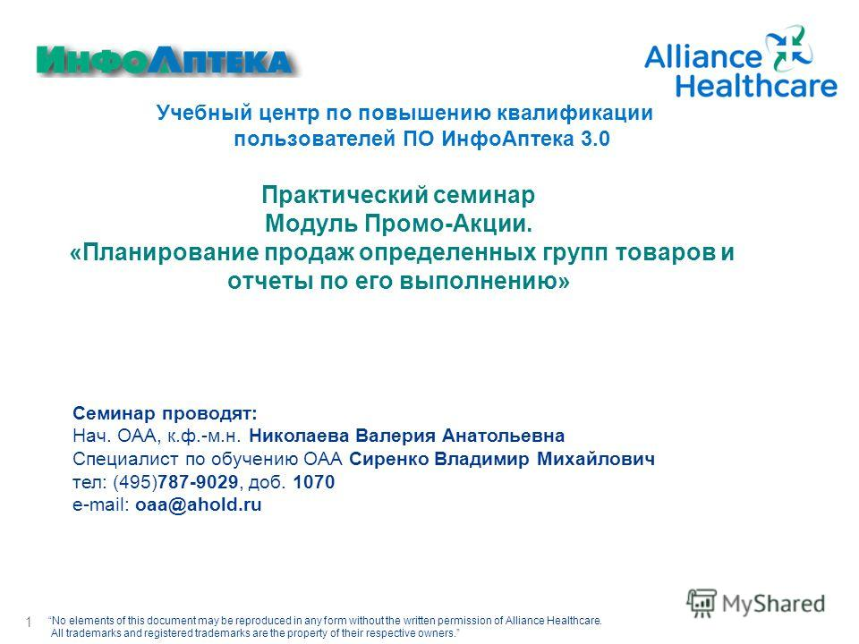 No elements of this document may be reproduced in any form without the written permission of Alliance Healthcare. All trademarks and registered trademarks are the property of their respective owners. Практический семинар Модуль Промо-Акции. «Планиров
