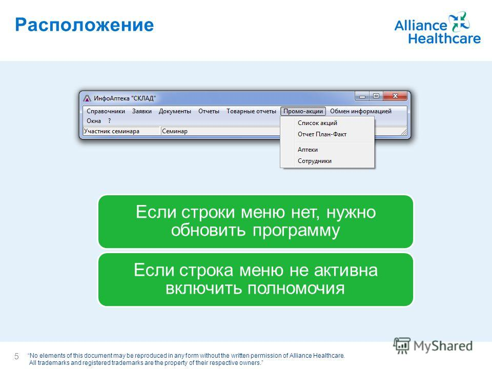 No elements of this document may be reproduced in any form without the written permission of Alliance Healthcare. All trademarks and registered trademarks are the property of their respective owners. Расположение Если строки меню нет, нужно обновить