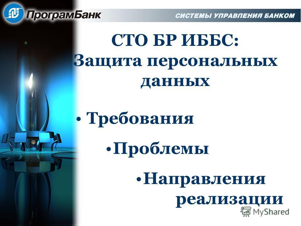 СТО БР ИББС: Защита персональных данных Требования Проблемы Направления реализации