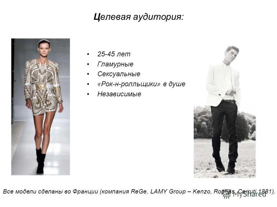 Целевая аудитория: 25-45 лет Гламурные Сексуальные «Рок-н-рольщики» в душе Независимые Все модели сделаны во Франции (компания ReGe, LAMY Group – Kenzo, Rochas, Cerruti 1881).