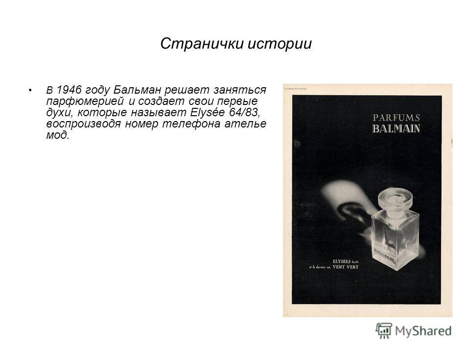 Странички истории В 1946 году Бальман решает заняться парфюмерией и создает свои первые духи, которые называет Elysée 64/83, воспроизводя номер телефона ателье мод.