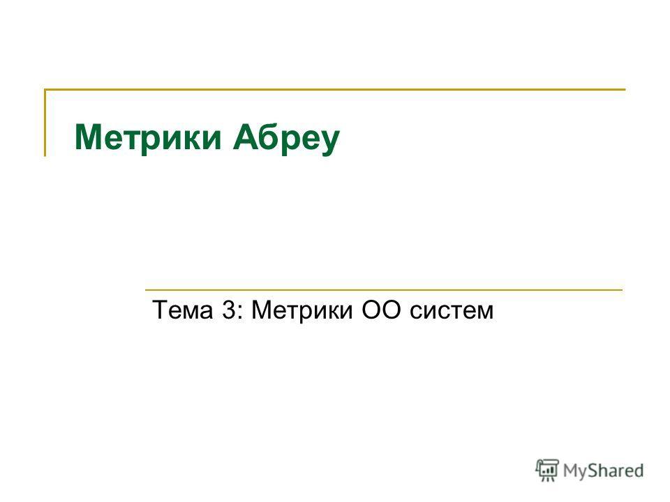 Метрики Абреу Тема 3: Метрики ОО систем