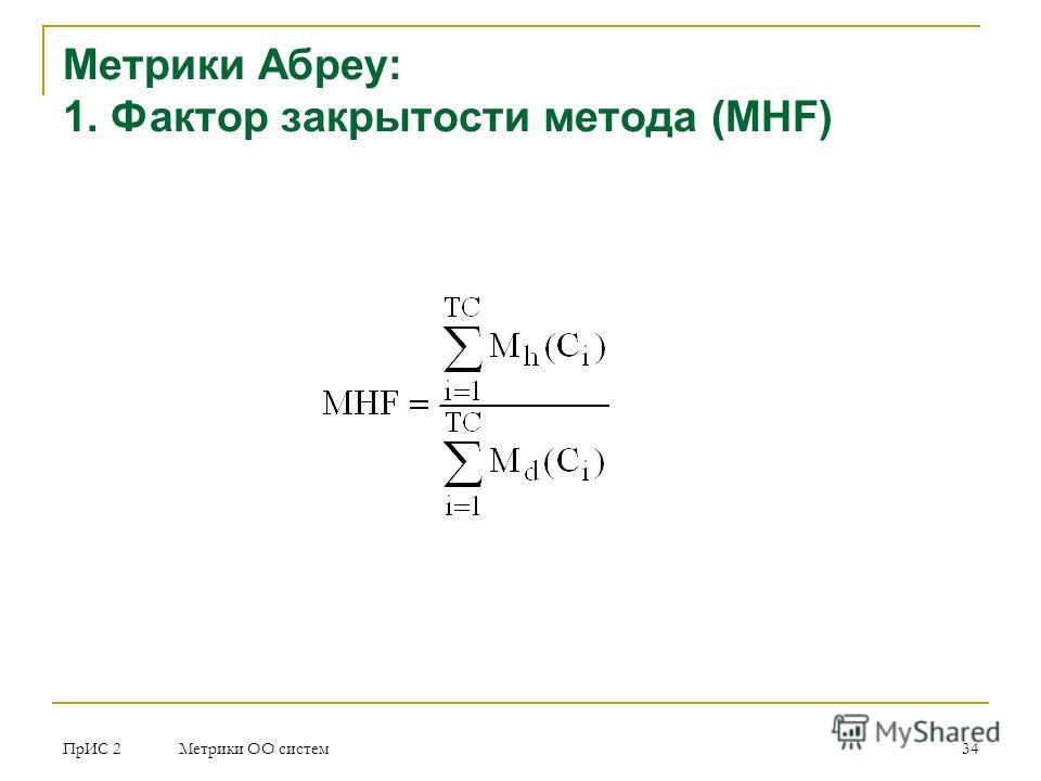 ПрИС 2 Метрики ОО систем 34 Метрики Абреу: 1. Фактор закрытости метода (MHF)