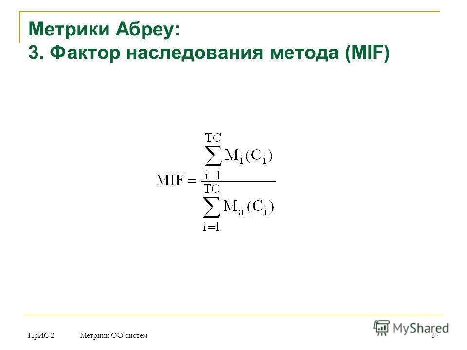 ПрИС 2 Метрики ОО систем 37 Метрики Абреу: 3. Фактор наследования метода (MIF)