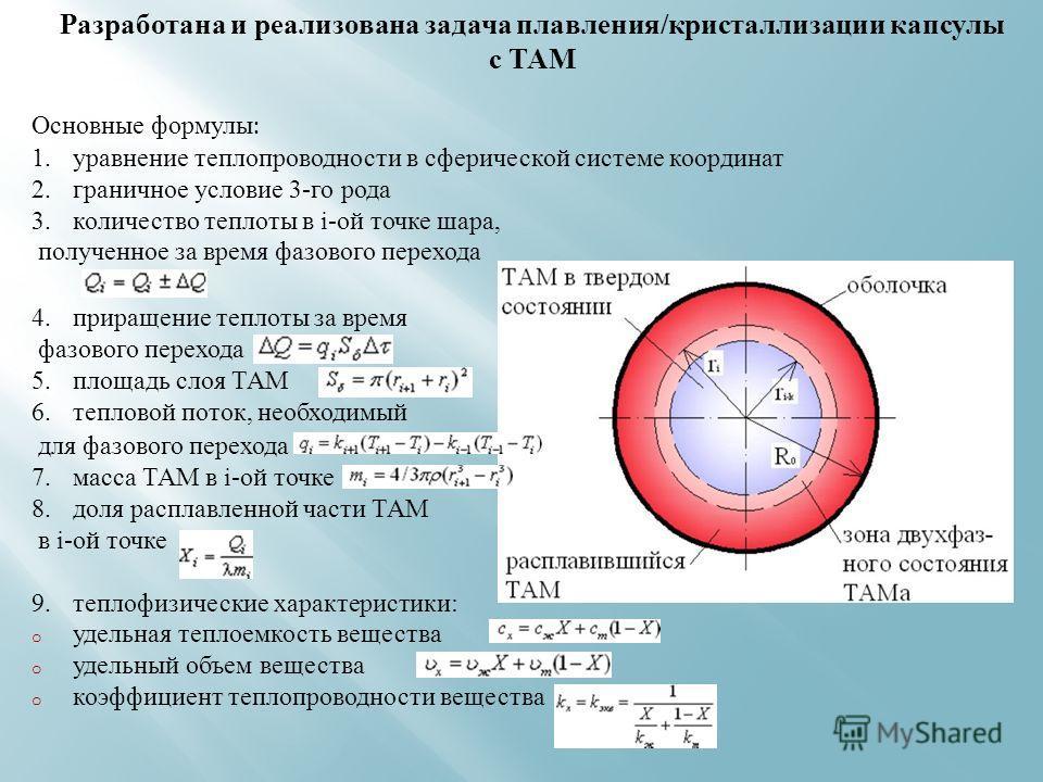 Разработана и реализована задача плавления / кристаллизации капсулы с ТАМ Основные формулы : 1. уравнение теплопроводности в сферической системе координат 2. граничное условие 3- го рода 3. количество теплоты в i- ой точке шара, полученное за время ф