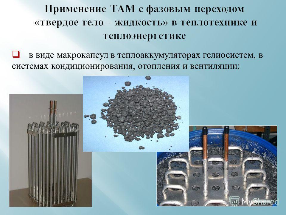 в виде микрокапсул в теплоаккумуляторах гелиосистем, в системах кондиционирования, отопления и вентиляции ;