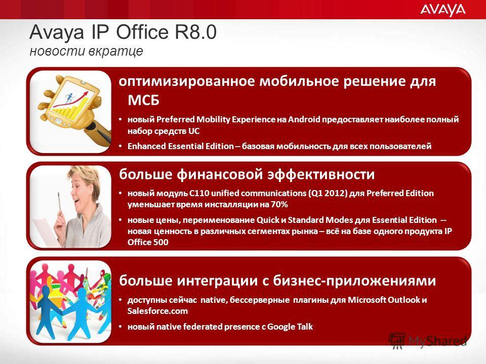 оптимизированное мобильное решение для МСБ новый Preferred Mobility Experience на Android предоставляет наиболее полный набор средств UC Enhanced Essential Edition – базовая мобильность для всех пользователей Avaya IP Office R8.0 новости вкратце боль